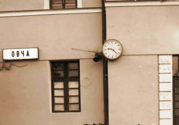 Železnička stanica u Ovči - Ovča