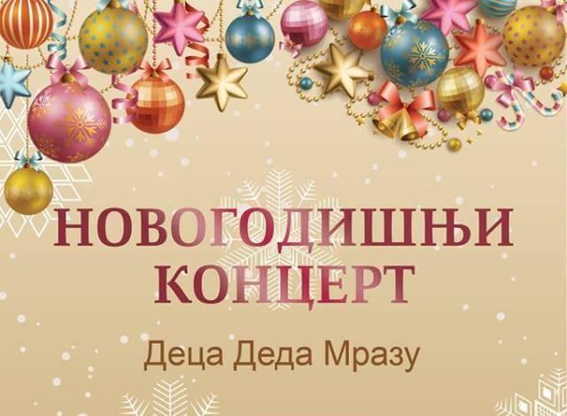 """Deca Deda Mrazu: Novogodišnji koncert u OŠ """"Jovan Ristić"""" u Borči - 10.12.2013"""