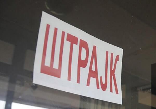 Lekari u ponedeljak neće raditi zbog štrajka - 07.03.2014